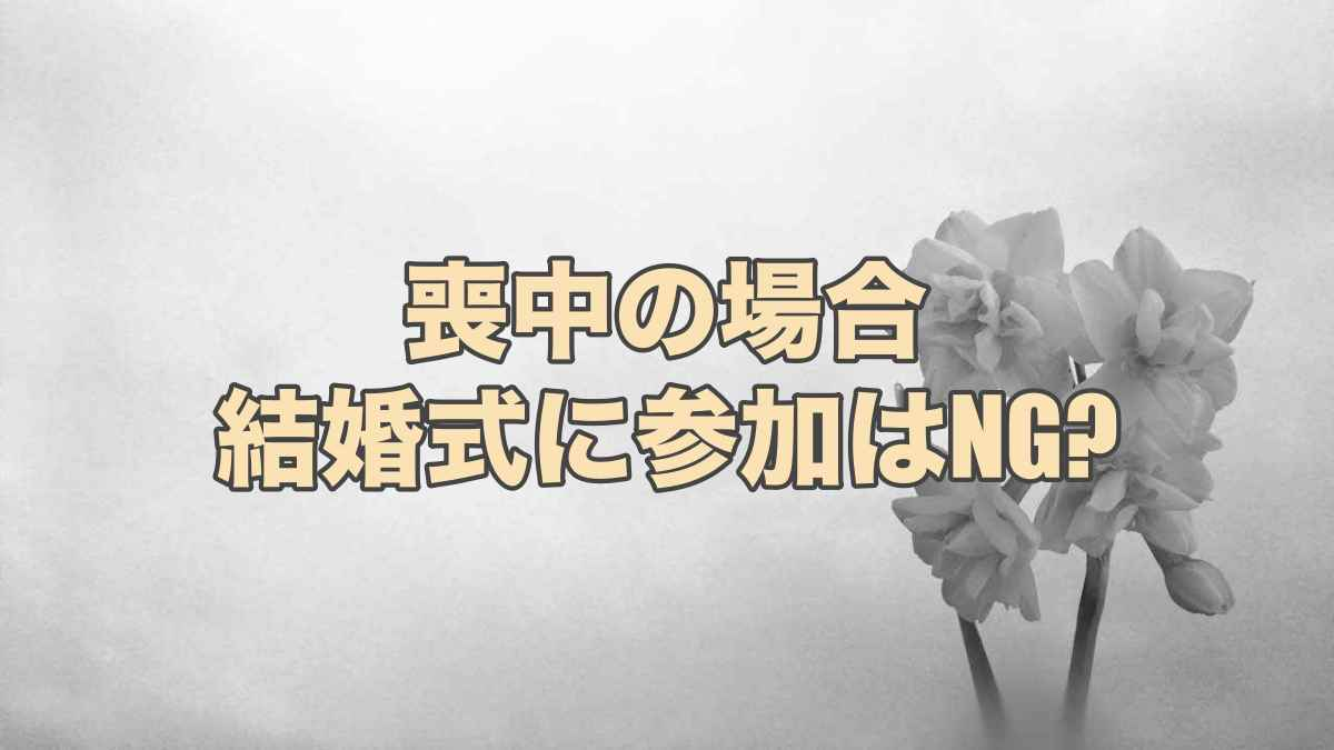 喪中の場合に結婚式に参加はNG?