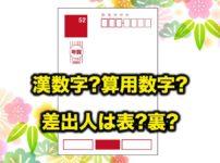 年賀状の宛名は漢数字、算用数字?