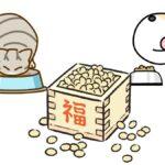 犬が節分の豆を食べるのは大丈夫?猫は?食べさせない方法は?