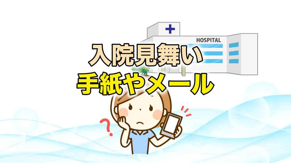 入院見舞いの手紙やメール