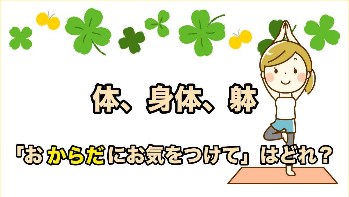 体と身体と躰の違いと使い方「おからだにお気をつけて」はどの漢字?