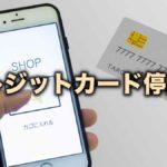 金券ネットでクレジットカード停止?