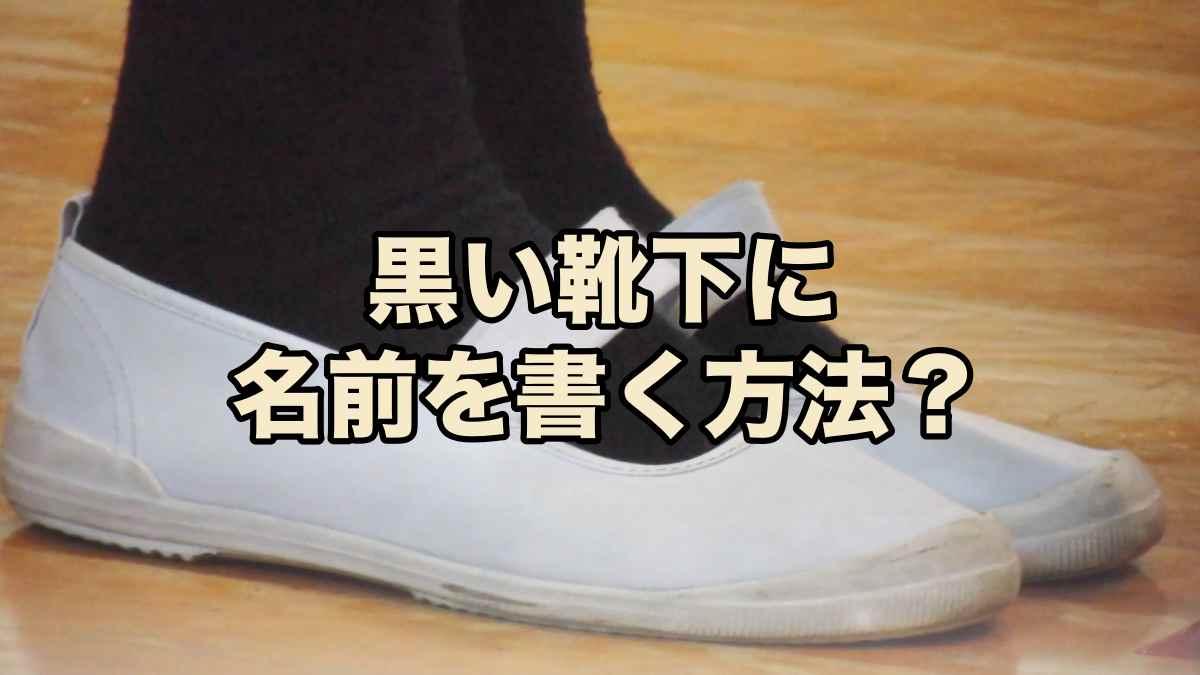 名前 書き方 靴下