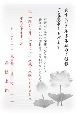 喪中の年賀状記入イメージ