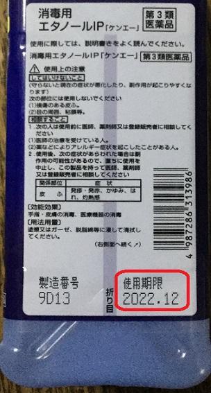 消毒用エタノールの使用期限