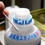 消毒用エタノールのボトル