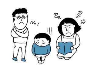 子供に不信感を与える
