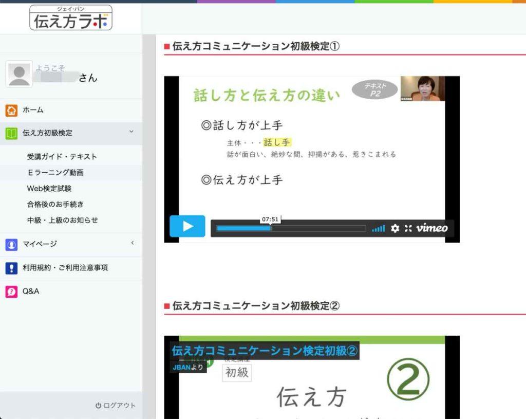 伝え方コミュニケーション検定WEBスクリーン