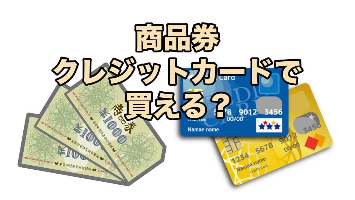 商品券はクレジットカードで買える?