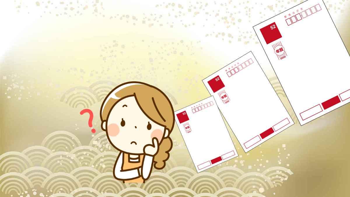 【経験談】年賀状を送る?送らない?年賀状のマナーに悩む女性の意見